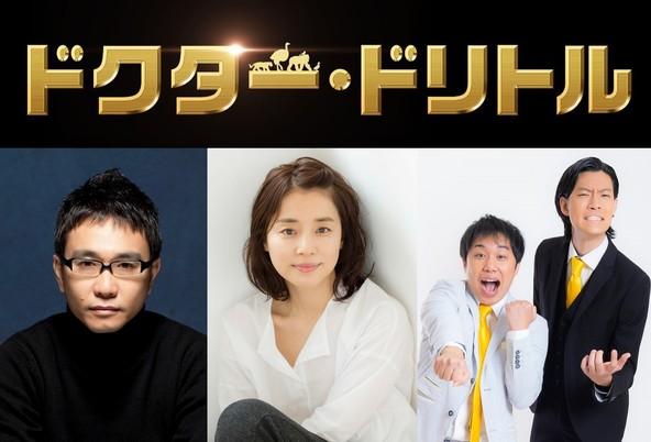 石田ゆり子が26年ぶりに動物の声を担当 八嶋智人、霜降り明星ら『ドクター・ドリトル』の日本語吹替版キャストを発表