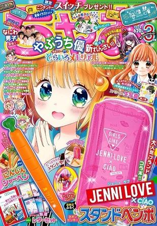 No.1少女まんが誌「ちゃお」3月号ふろくは、大人気ブランド「JENNI LOVE」とコラボのペンポーチ!