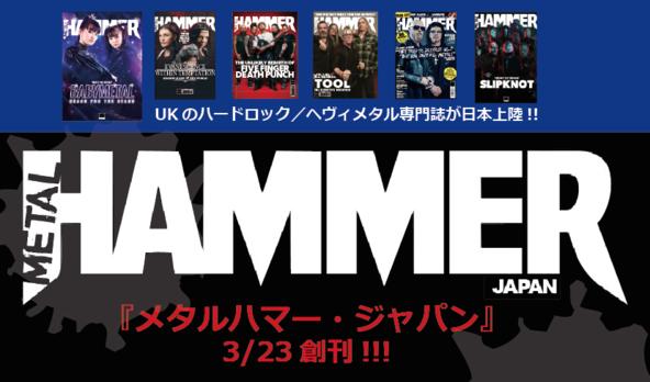 UKの名門ハードロック/ヘヴィメタル専門誌が日本上陸!!! ムック本『METAL HAMMER JAPAN vol.1』3月23日発刊決定!!!!! (1)