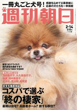 """猫ブームには負けないワン! 週刊朝日史上初の""""わんこ""""特集 (1)"""