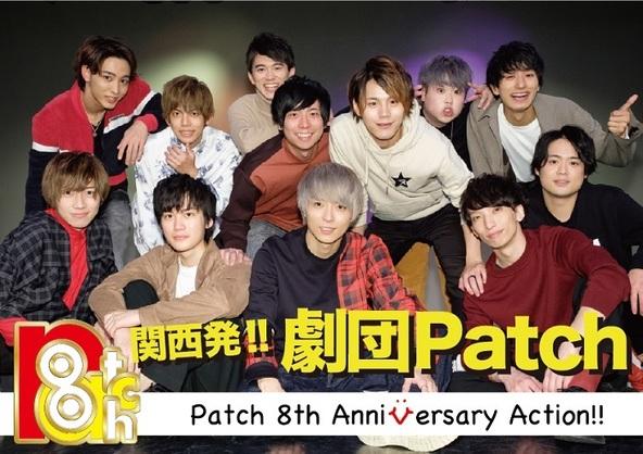 劇団 Patch の全員  (c)※ 結成 8 周年ロゴデザインは 納谷健(劇団 Patch )が担当