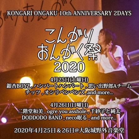 『こんがりおんがく祭 2020』
