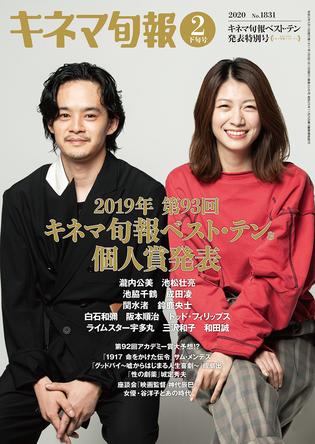 2019年 第93回キネマ旬報ベスト・テン決定! (1)