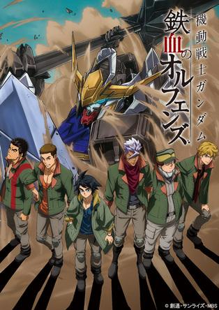 『機動戦士ガンダム鉄血のオルフェンズ 』Blu-ray BOXキービジュアル (C)創通・サンライズ・MBS
