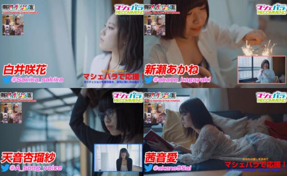 白井咲花、新瀬あかね、天音杏瑠紗、茜音愛、しらかわ由理の放送振り返り動画を公開! (1)