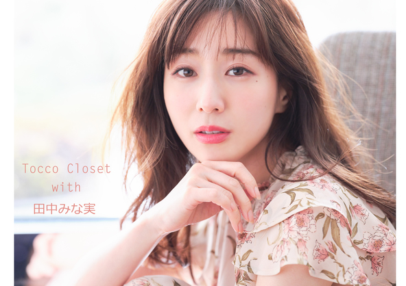 『tocco closet with 田中みな実』最新WEBカタログを公開!! (1)