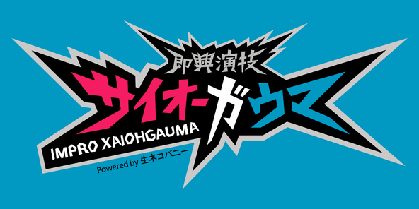 植田圭輔と北村諒が即興演技でドラマを作り上げる 『即興演技サイオーガウマ』シーズン4の配信が決定 (C)CYBIRD・Otome Planning illustrated by saki kaoru