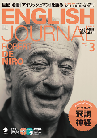 巨匠・名優『アイリッシュマン』を語る『ENGLISH JOURNAL 2020年3月号』、2月6日発売 (1)