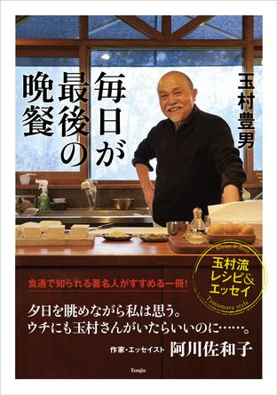美食家としても知られる玉村豊男氏が、50年間つくり続けてきた数多くの料理の中から、簡単で間違いがなく、確実においしいレシピだけを集めた『毎日が最後の晩餐 玉村流レシピ&エッセイ』発売! (1)