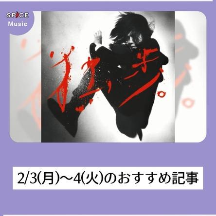 【ニュースを振り返り】2/3(月)~4(火):音楽ジャンルのおすすめ記事