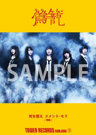 2/19にメジャーデビューの「鶯籠」がタワレコ アイドル企画「NO MUSIC, NO IDOL?」ポスターに登場! (1)