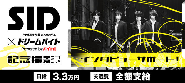4人組ロックバンド『シド』へのインタビュー取材をサポートできるアルバイトを大募集! (1)