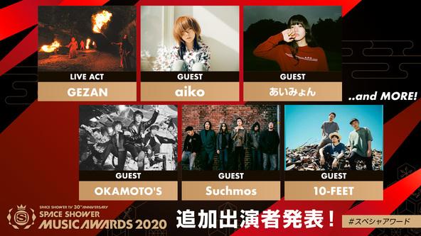 スペースシャワーTV主催、国内最大の音楽の祭典「SPACE SHOWER MUSIC AWARDS 2020」追加出演者発表! (1)