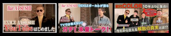 EXILE ATSUSHI、YouTubeチャンネル「Bar ATSUSHI」開設