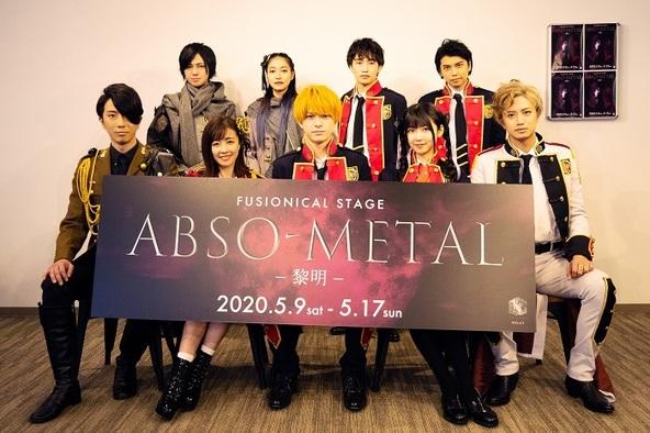 銀岩塩最新作『ABSO-METAL~黎明~』製作発表記者会見レポート 遊馬晃祐らのコメントやメインビジュアル、予告映像も公開