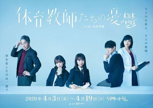 小宮有紗、加藤玲奈(AKB48)が女子高生姿で意味ありげに微笑む 舞台『体育教師たちの憂鬱』のビジュアルが解禁