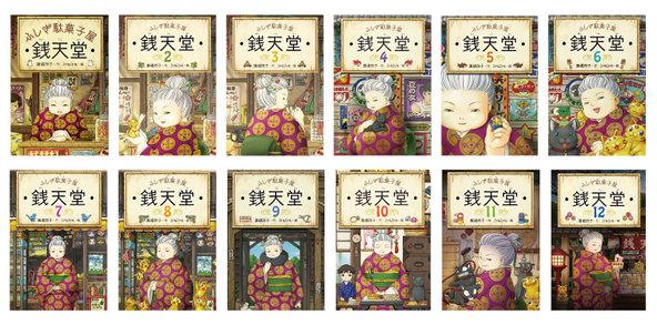 シリーズ累計100万部突破&アニメ映画化決定!「ふしぎ駄菓子屋 銭天堂」 (1)