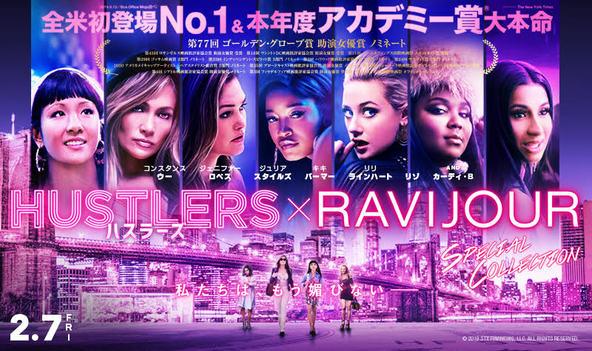 本日公開!ジェニファー・ロペス主演最新作となる映画「HUSTLERS」× RAVIJOURのスペシャルコレクションをチェック。 (1)