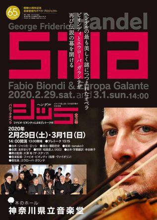 最も美しく、最も謎に満ちたヘンデルのオペラ バロック・オペラ『シッラ』全3幕が神奈川県立音楽堂、開館65周年記念で上演