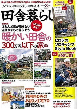 テレビ朝日系列「ポツンと一軒家」で、『田舎暮らしの本』物件特集を紹介! (1)