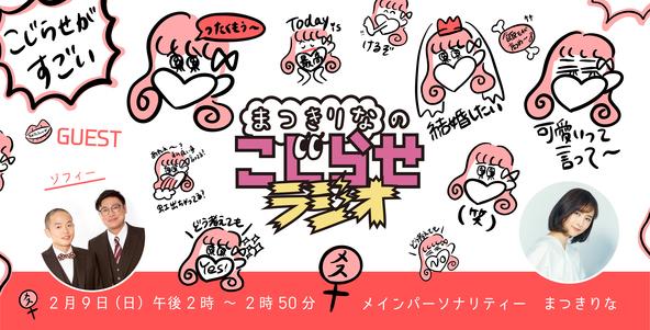 2月9日(日)放送!渋谷クロスFM番組『まつきりなのこじらせラジオ』第26回ゲストにお笑いコンビ「ゾフィー」が出演決定! (1)
