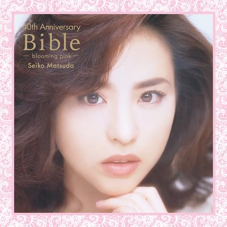 松田聖子のベスト盤「Bible」シリーズ、約11年ぶりに発売される40周年記念盤は初の完全生産限定アナログ盤に!