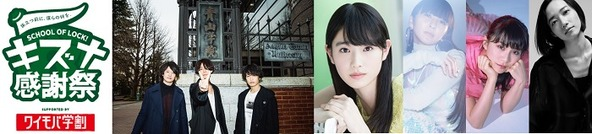 [Alexandros] 川上洋平、高橋ひかる、Perfumeが『SCHOOL OF LOCK! キズナ感謝祭 supported by 親子のワイモバ学割』出演決定