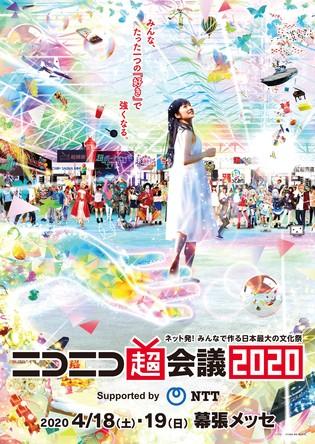 ~ニコニコ2大イベント初の同時開催~【ニコニコ超会議2020×闘会議2020】 (1)