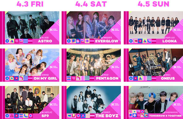 幕張メッセで開催! CJ ENM 主催 世界最大級の K-Culture フェスティバル 『KCON 2020 JAPAN×M COUNTDOWN』 第1弾ラインナップが決定!!  (1)  (C) CJ ENM Co., Ltd, All Rights Reserved