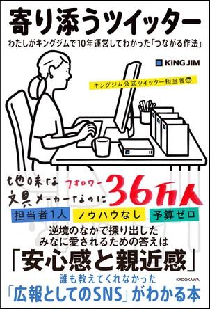 キングジム公式ツイッター運営10年をまとめた書籍『寄り添うツイッター』を刊行 (1)