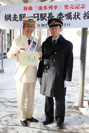 演歌歌手走裕介が新曲「流氷列車」を発売、記念に網走駅で一日駅長を務めた (2)