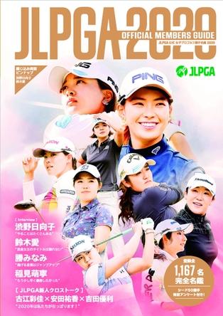 渋野日向子、鈴木愛らのインタビューや、綴込みピンナップも! シード選手は特別アンケートQ&Aも掲載~ 『 JLPGA公式 女子プロゴルフ選手名鑑2020 』明日発売 限定「クリアファイル」特典も (1)