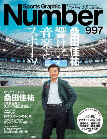 Number「桑田佳祐インタビュー」 スポーツ誌で異例の大特集! (1)
