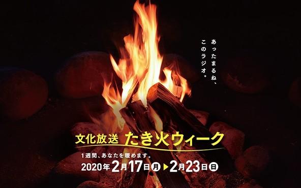 2月17日(月)~23日(日)実施「あったまるね、このラジオ。文化放送たき火ウィーク」 (1)