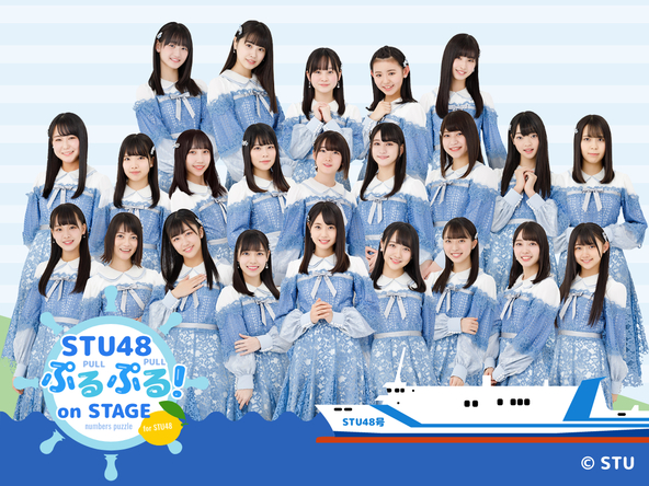 パズルゲーム『STU48 ぷるぷる! on Stage』2020年2月13日(木)提供開始 (1)   (C)STU×TIAM×BattleShip