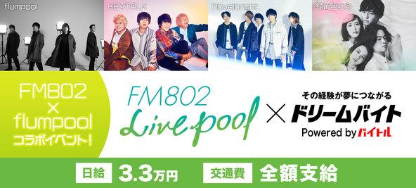 FM802とflumpoolのコラボイベント『FM802 Live pool』をサポートできるアルバイトを大募集! (1)