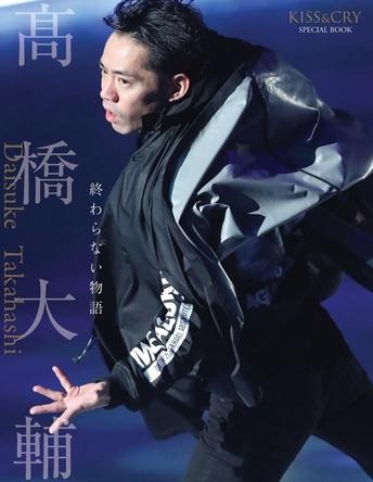 男子シングルを卒業しアイスダンスに挑戦する高橋大輔選手の軌跡と活躍を、美麗フォト満載で総力特集! (1)