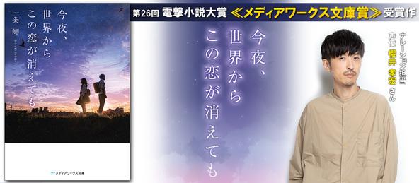 人気声優・櫻井孝宏によるPV公開! 第26回電撃小説大賞≪メディアワークス文庫賞≫受賞作『今夜、世界からこの恋が消えても』