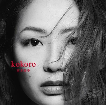 カラオケバトルで抜群の歌唱力でお馴染みの宮本美季 、 1st ミニアルバムCD「kokoro」を 2月19日(水)発売決定! (1)