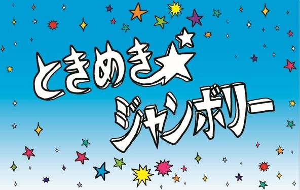 ときめき☆ジャンボリー2020