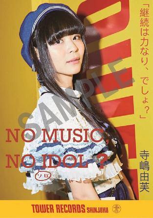 タワーレコード アイドル企画「NO MUSIC, NO IDOL?」ポスター VOL.214  2/26にニューシングル・リリースの 「寺嶋由芙」 が登場! (1)