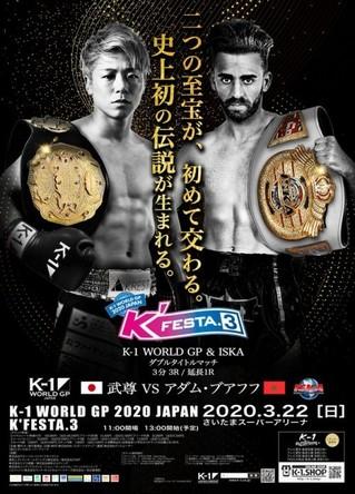 『K-1 WORLD GP 2020~K'FESTA.3~』  (C)K-1