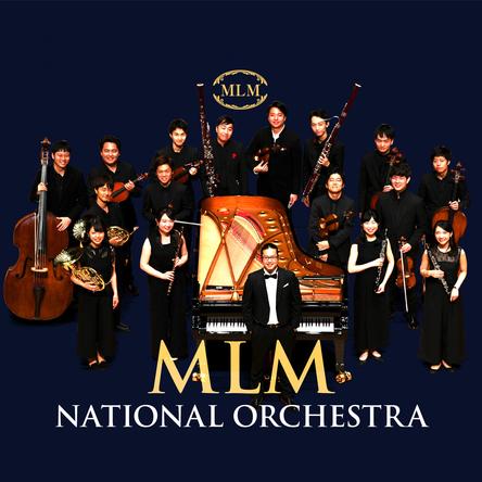 反田恭平プロデュース「MLMナショナル管弦楽団」新アルバムが7月にリリース&2月14日(金)より先行配信をスタート (1)