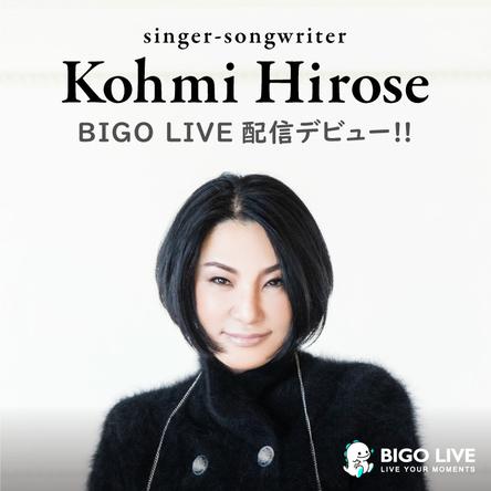 冬の女王、広瀬香美さんがライブ配信アプリ『BIGO LIVE』で配信をスタート (1)