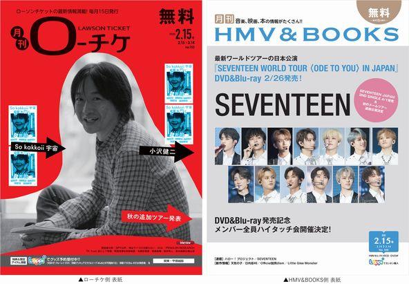 小沢健二&SEVENTEENが表紙登場『月刊ローチケ/月刊HMV&BOOKS』2月号、ハロプロ連載にはアンジュ川村&ビヨ前ここ