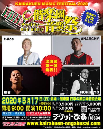 「偕楽園チャリティー音楽祭2020」第一弾でt-Ace、ANARCHY、般若、NORIKIYOが出演決定!