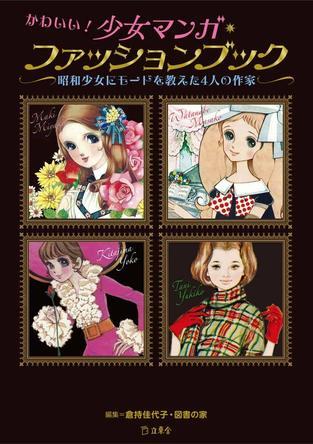 昭和少女のファッションリーダーが、いま蘇る! 『かわいい!少女マンガ・ファッションブック 昭和少女にモードを教えた4人の作家』が発売。 (1)