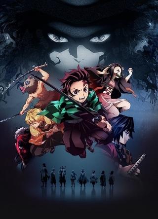 TVアニメ『鬼滅の刃』全国7都市でオーケストラコンサートの開催が決定