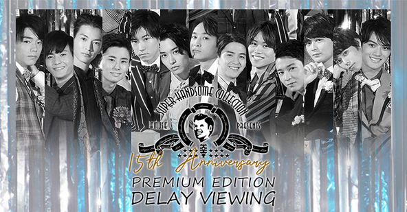 15th Anniversary SUPER HANDSOME LIVE 「JUMP↑ with YOU」PREMIUM EDITION DELAY VIEWING開催決定!! (1)