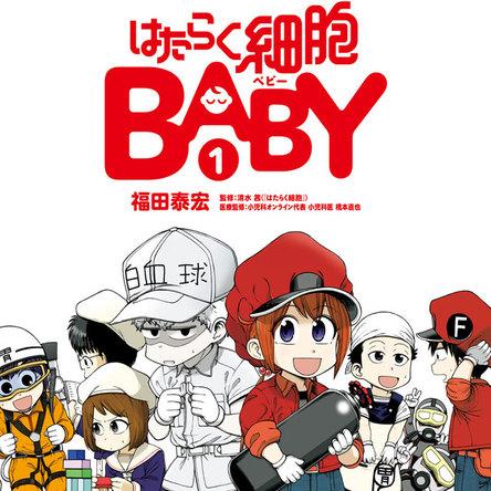 『はたらく細胞』赤ちゃん版。ママのお腹の中で働く細胞たち。乳児体内擬人化漫画